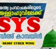 sys campain